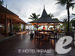 Bar : Layana Resort & Spa, Beach Front, Phuket