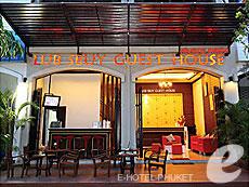 Lub Sbuy Guest House, Phuket Town, Phuket