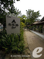Entrance : Phi Phi Villa Resort, Family & Group, Phuket