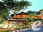 Entrance / The Diamond Cliff Resort & Spa, ฟิตเนส